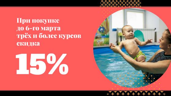 17 - 21 марта, Алматы. Курсы для инструкторов детского плавания.