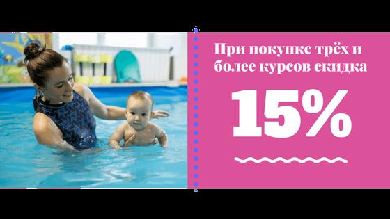 С 1-го по 4-е марта курсы для инструкторов детского плавания в Подмосковье