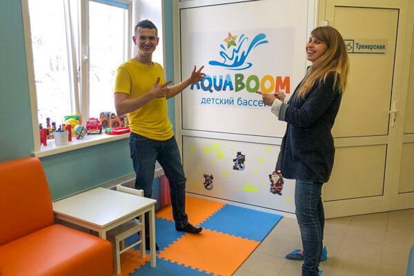 aquaboom-5
