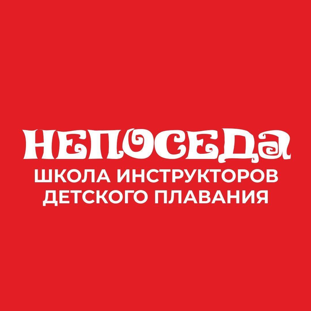 """Школа инструкторов """"Непоседа"""""""